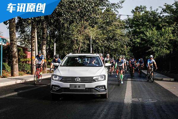 携手一汽-大众蔚领 TREK100北京站拉开序幕