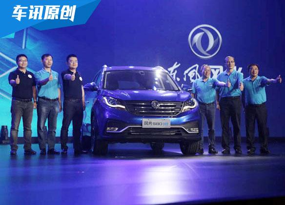 东风风光580推出全新车型 售价11.3-12.3万