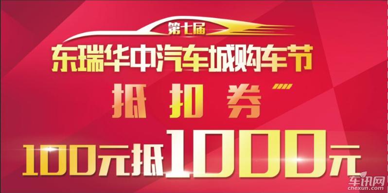 东瑞华中汽车城第七届购车节 十一盛大开幕
