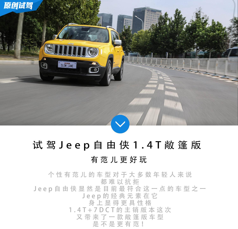 有范儿更好玩 试驾Jeep自由侠1.4T敞篷版