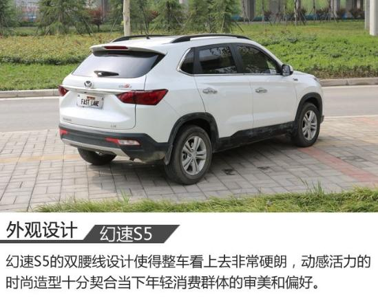 北汽幻速S5报价降价行情火爆震撼促销畅销