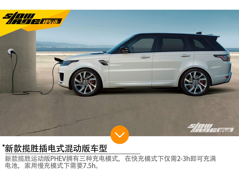新款揽胜插电式混动版车型 百米加速4.5秒
