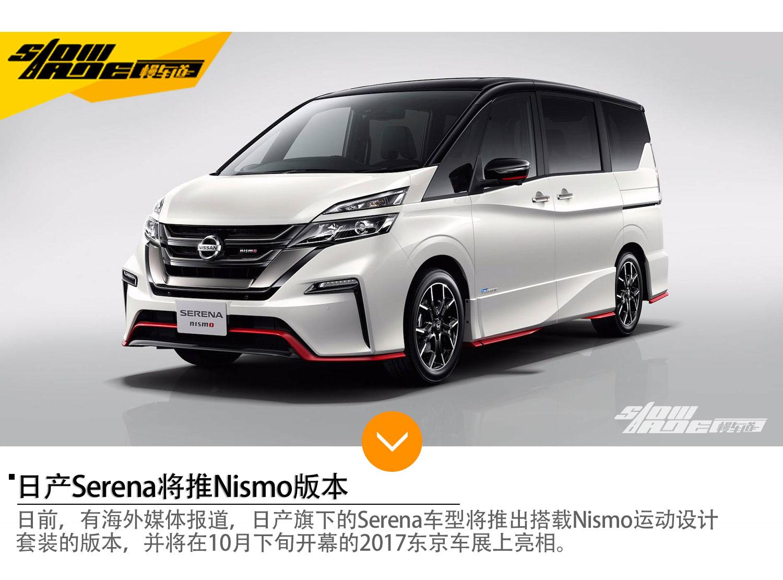 日产Serena将推Nismo版本 将亮相东京车展