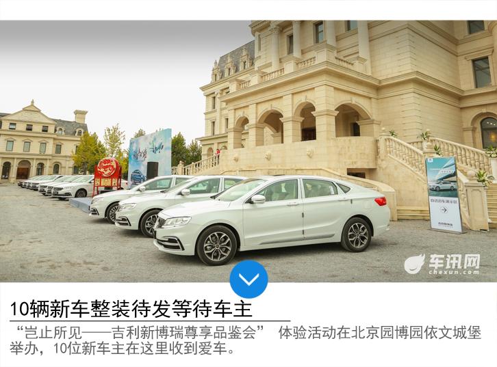 岂止所见 吉利新博瑞尊享品鉴会北京站落幕