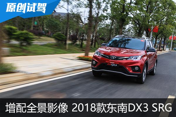 增配全景影像功能 试驾2018款东南DX3 SRG