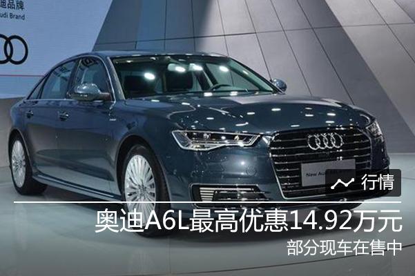 奥迪A6L最高优惠14.92万元