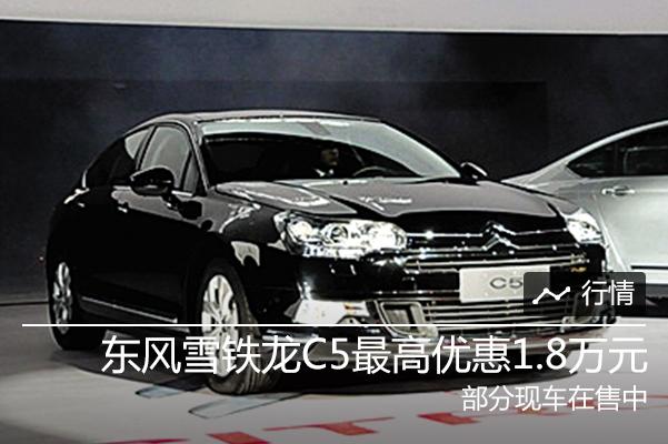 东风雪铁龙C5最高优惠1.8万元