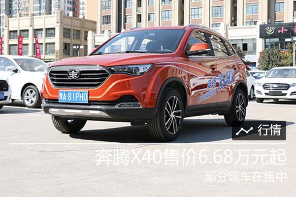 奔腾X40售价6.68万元起 欢迎到店试乘试驾
