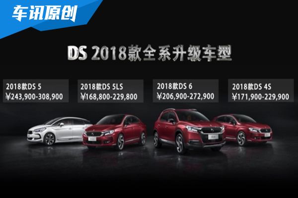 2018款DS全系车型上市 售价16.88-30.89万元