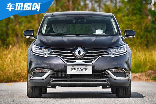 新感官跨界MPV雷诺ESPACE更懂中国消费者