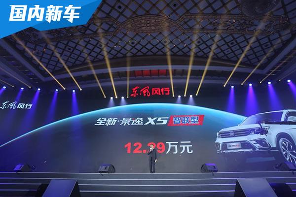 售价12.29万 全新景逸X5 1.5T智联型上市