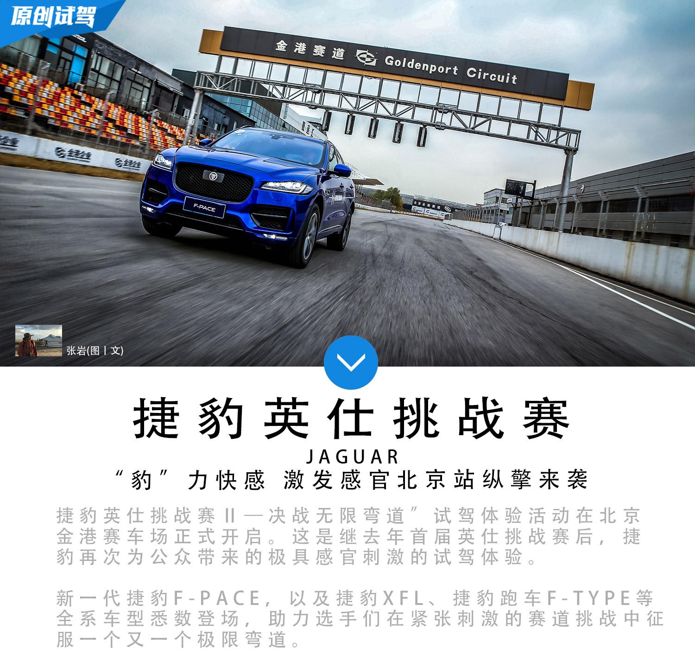捷豹英仕挑战赛Ⅱ北京站 车讯网体验