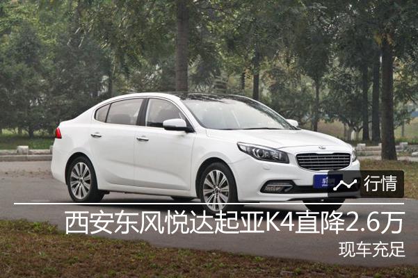 西安东风悦达起亚K4直降2.6万 现车充足