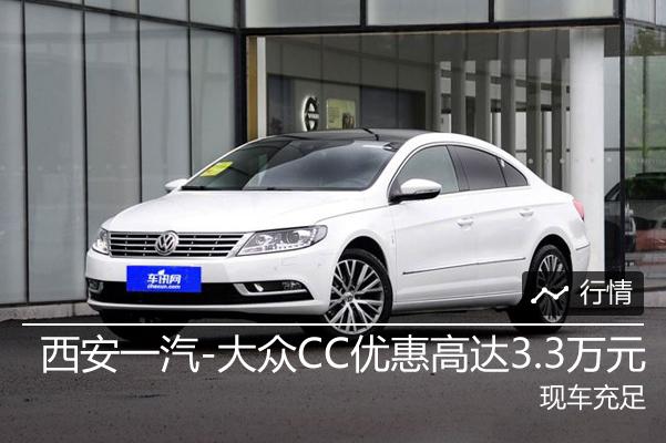 西安一汽-大众CC优惠高达3.3万元 现车充足