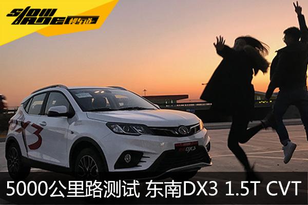 京新高速五千公里测试 东南DX3 1.5T旗舰版
