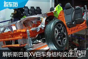 斯巴鲁XV车身安全结构