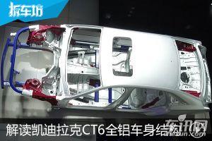CT6全铝车身结构设计特点