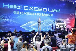 EXEED面向全球启动中文名征集活动