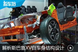 广州车展现场 解析斯巴鲁XV车身安全结构