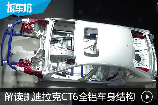 解读凯迪拉克CT6的全铝车身结构设计特点