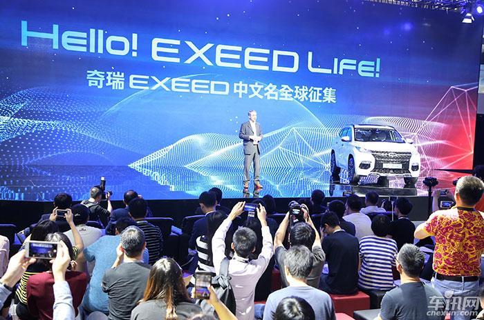 中国首秀EXEED面向全球启动中文名征集活动