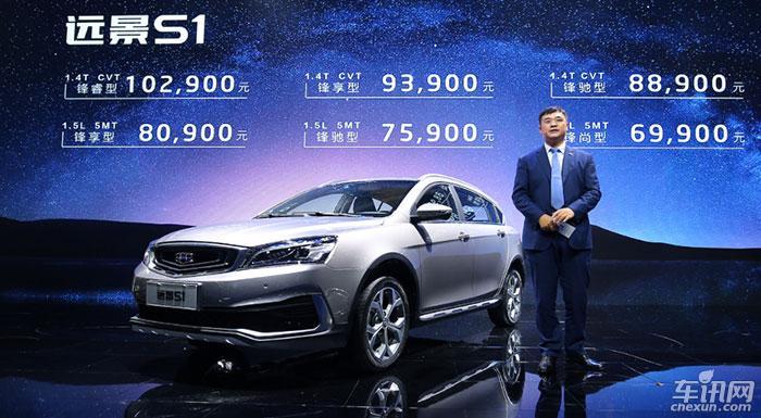 售6.99-10.29万元 吉利远景S1广州车展上市