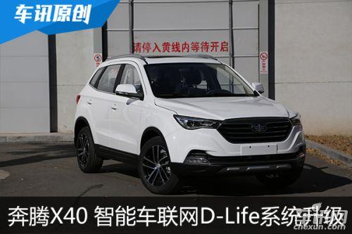 奔腾X40 阿凡汽车资讯网体验D-life多媒体系统升级