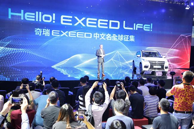 2017广州车展 奇瑞EXEED向全球征集中文名