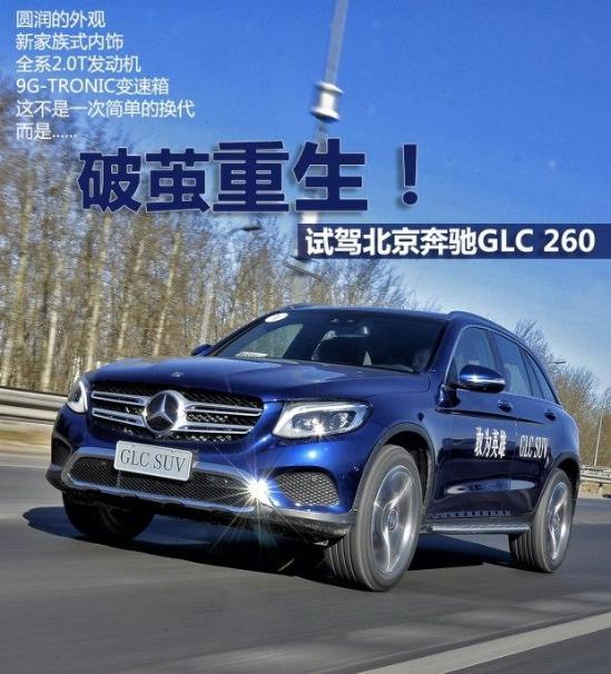 北京奔驰glc260钱性glc最低价现车缤.高尔夫嘉旅还是缤智图片