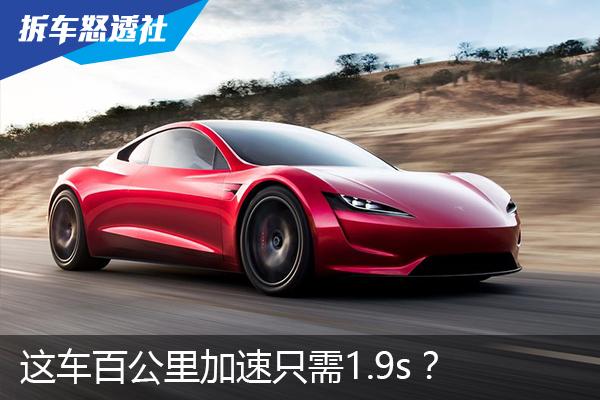 这车百公里加速只需1.9s?