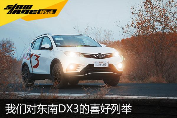 我们对东南DX3的喜好列举