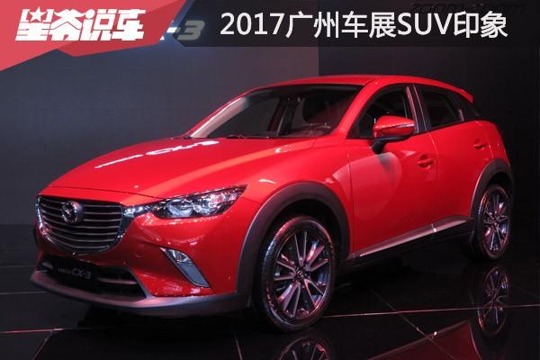 星爷盘点2017广州车展中的几款SUV新车