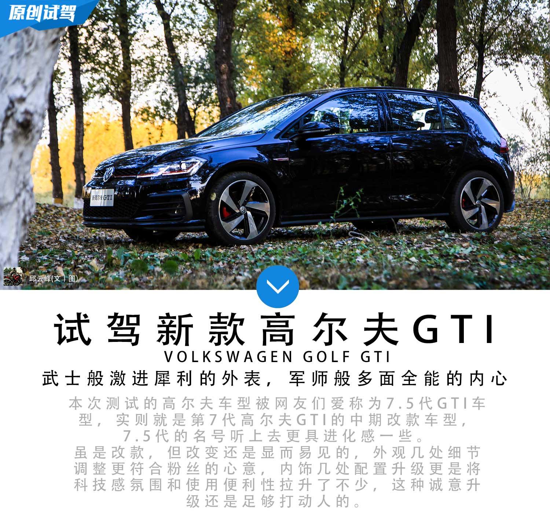 实用、情怀和乐趣照单全收 试驾新高尔夫GTI