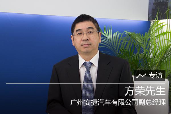 专访广州安捷汽车有限公司副总经理方荣