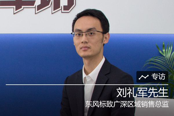 专访东风标致广深区域销售总监刘礼军先生
