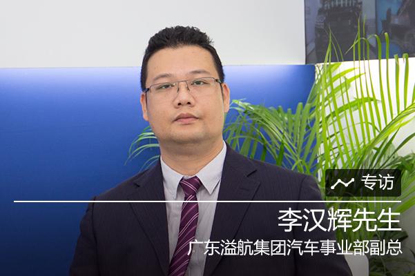 专访广东溢航集团汽车事业部副总李汉辉