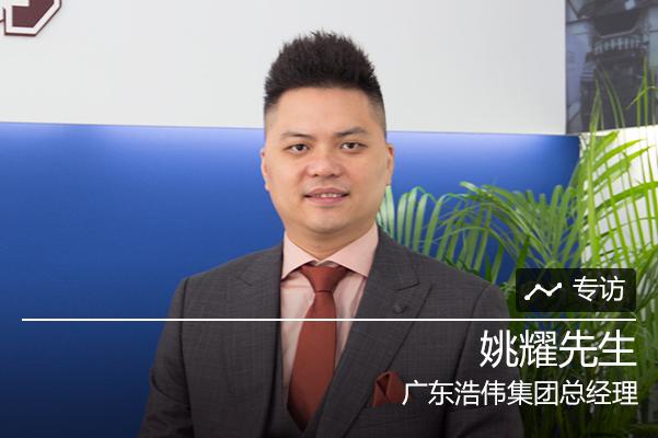专访广东浩伟集团总经理姚耀先生