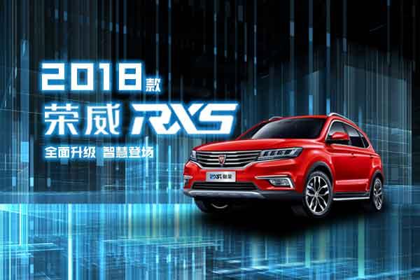 2018款 荣威RX5 全面升级 智慧登场
