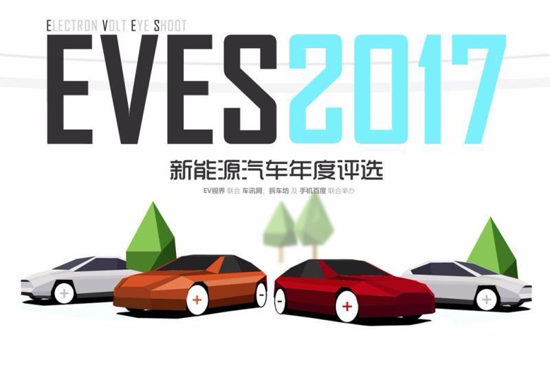 2017 新能源汽车年度评选