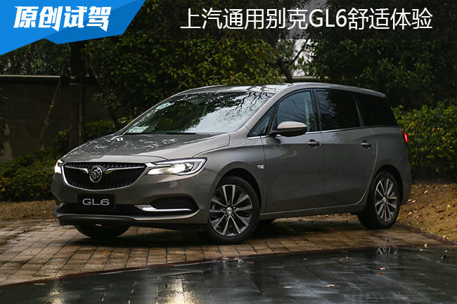 价比的MPV 上汽通用别克GL6舒适体验-值得信赖的汽车网站高清图片