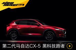 """""""黑科技""""跑者 深度试驾第二代马自达CX-5"""