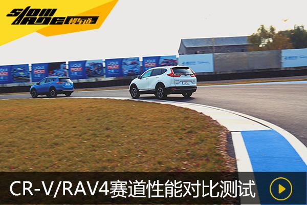 高手过招不论胜负 CR-V/RAV4赛道对比测试