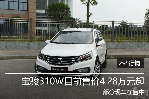 宝骏310W目前售价4.28万元起 有现车在售