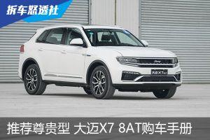 推荐自动尊贵型 大迈X7 8AT购车手册