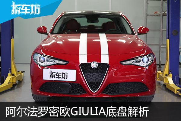 【技术讲堂】阿尔法罗密欧Giulia底盘解析