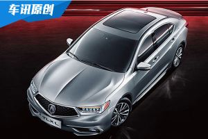 国产TLX-L入门版不超28万元 12月19日下线