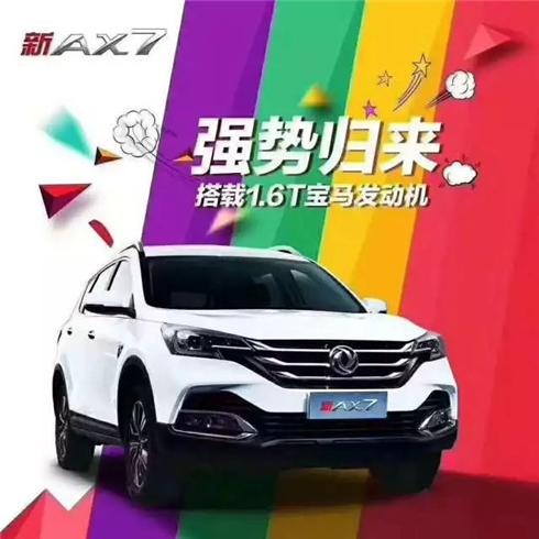 厦门胜华昌  东风风神新AX7焕新上市
