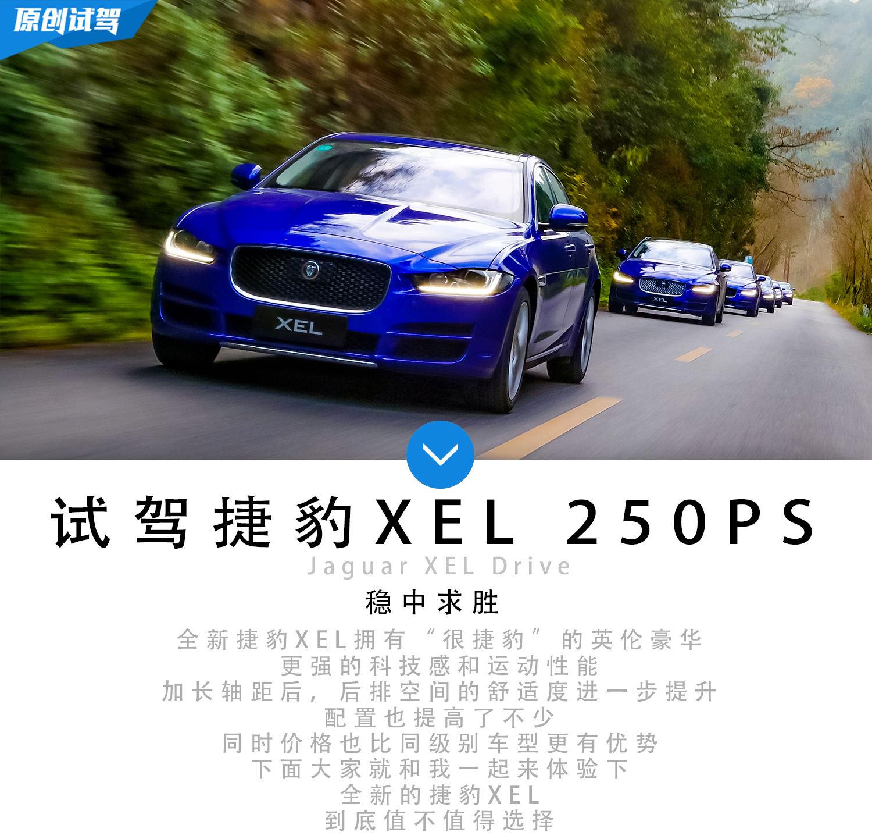 稳中求胜   试驾全新一代捷豹XEL 250PS