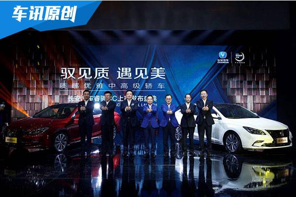 长安汽车睿骋CC上市 售8.99万元-13.89万元