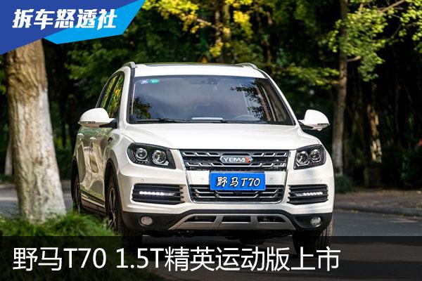 野马T70S精英型上市搅局国内紧凑SUV市场